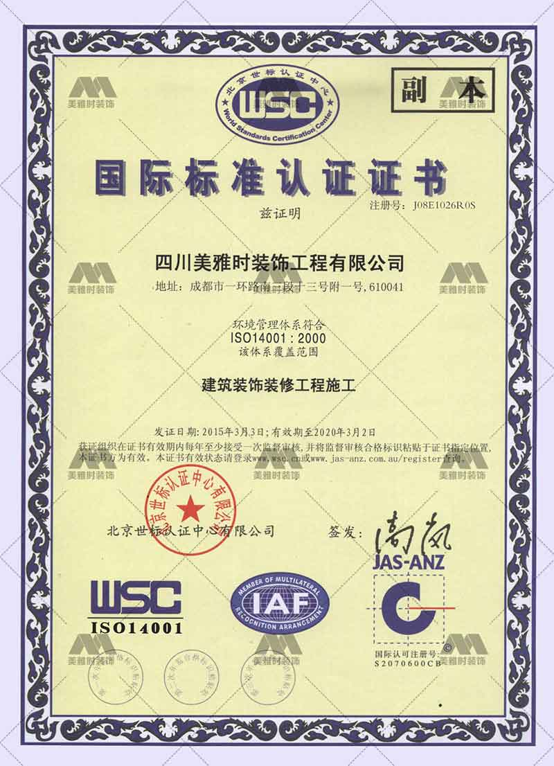 国际环境认证证书